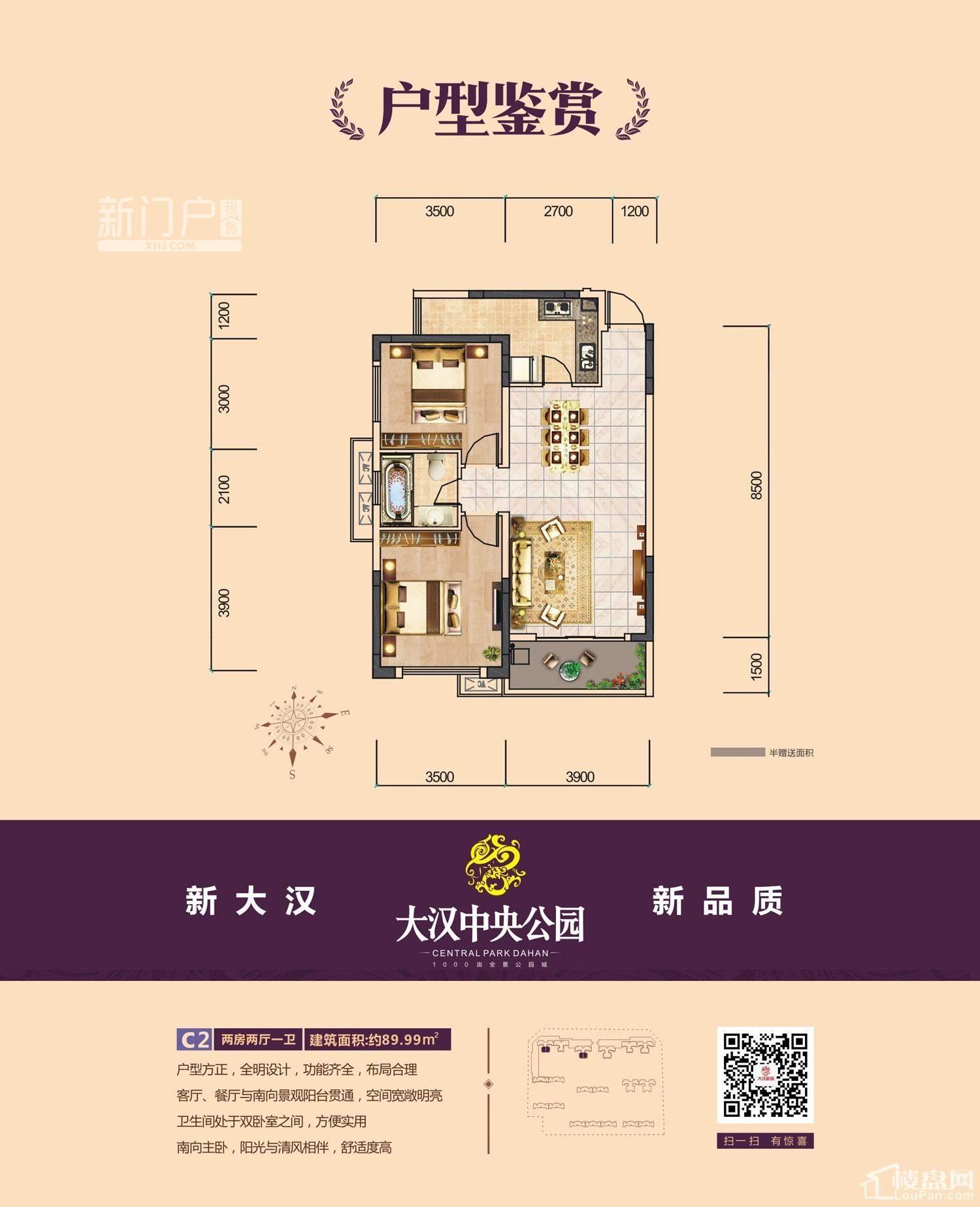 大汉新城  2室2厅1卫    47.0万